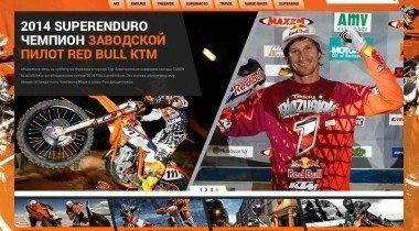 Запущен официальный русскоязычный сайт КТМ