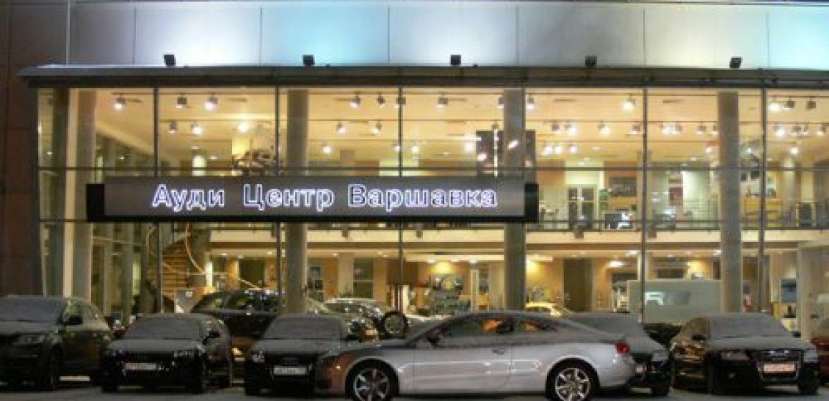 «Ауди Центр Варшавка», Москва. Audi A4 с пакетом Image Plus