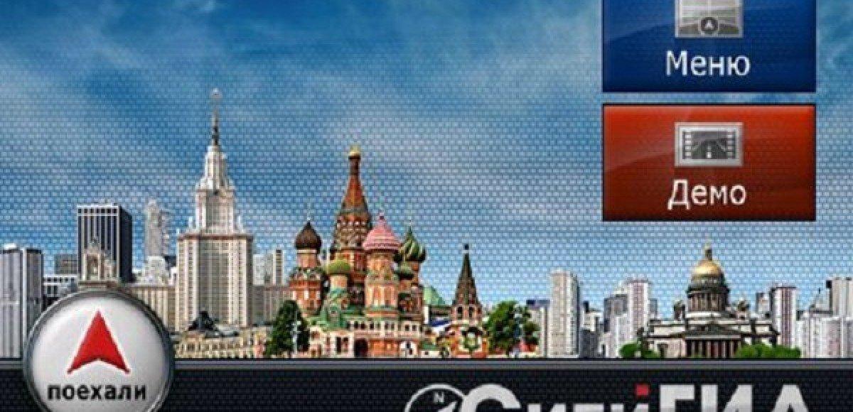Cityguide для Android. Обзор программы