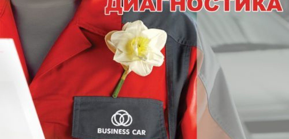 «СП БИЗНЕС КАР», Москва. Весенняя диагностика Toyota и Lexus на 80% выгоднее