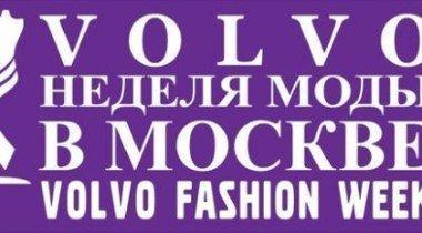 Volvo Fashion Week. Мода становится модной