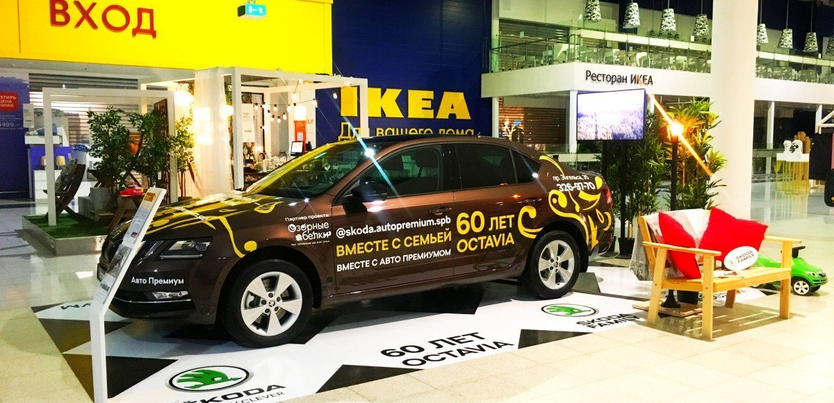 Skoda Octavia: юбилей с «Авто Премиумом»