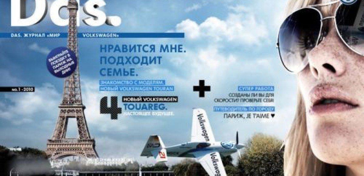 Volkswagen запустил интерактивный журнал Das на русском языке