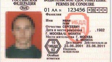 В России стартовала выдача водительских удостоверений нового образца