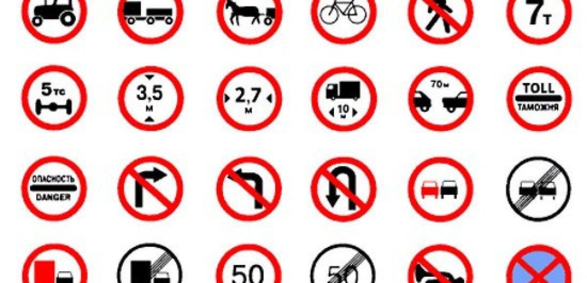 Запрещающие знаки дорожного движения