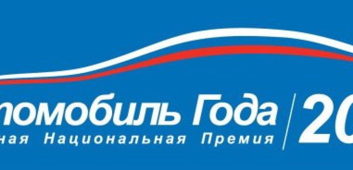 Continental  — эксклюзивный спонсор премии «АВТОМОБИЛЬ ГОДА В РОССИИ»