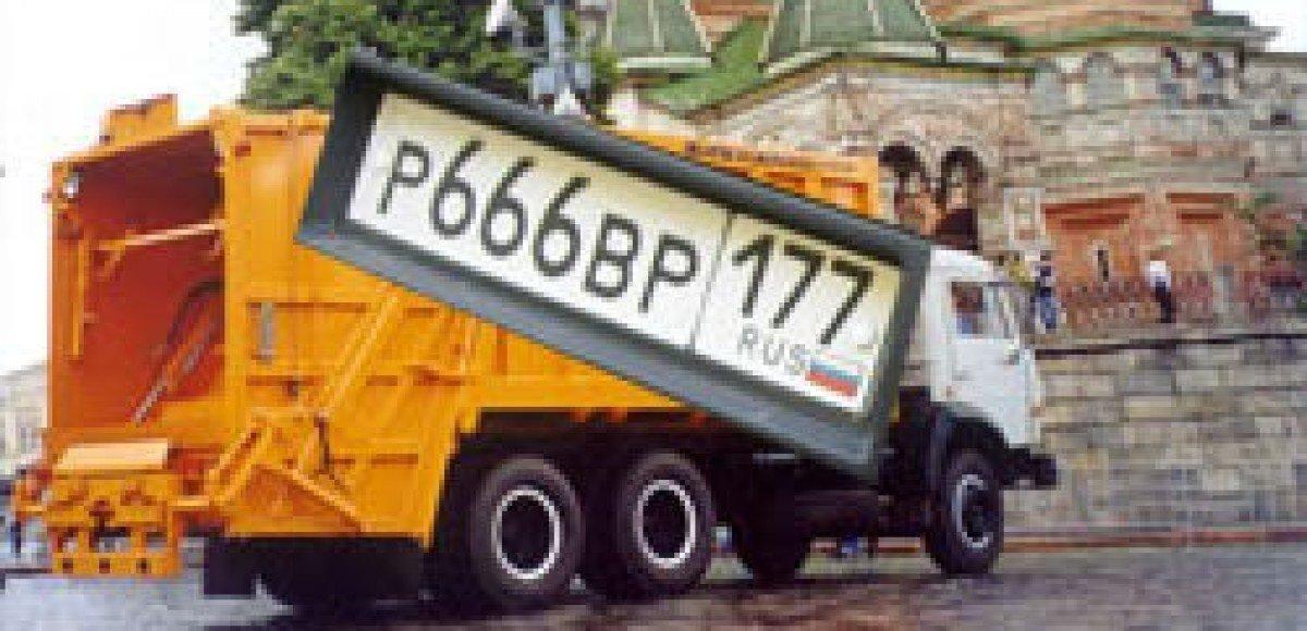 В России больше не торгуют блатными номерами