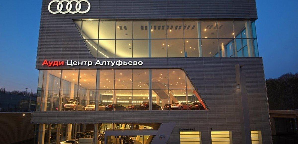 Audi открыла Терминал: московский дилер стал крупнейшим в Европе