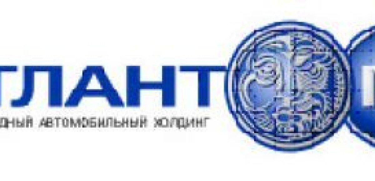 Официальное открытие обновленного веб-ресурса Международного Автомобильного Холдинга «Атлант-М» в России