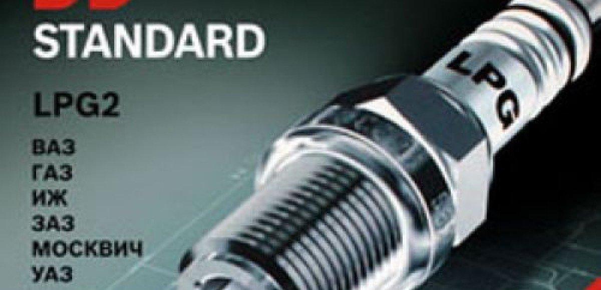 Новая линейка свечей зажигания  ЭЗ «Standard» LPG