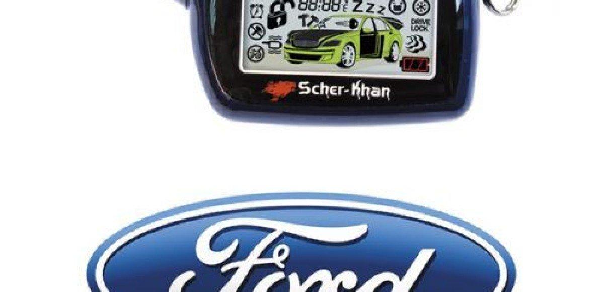 Компания «Мега-Ф» предложила новую охранную систему для установки на автомобилях Ford