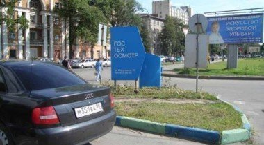 С 7 апреля в Москве вырастет стоимость прохождения инструментального техосмотра транспортных средств