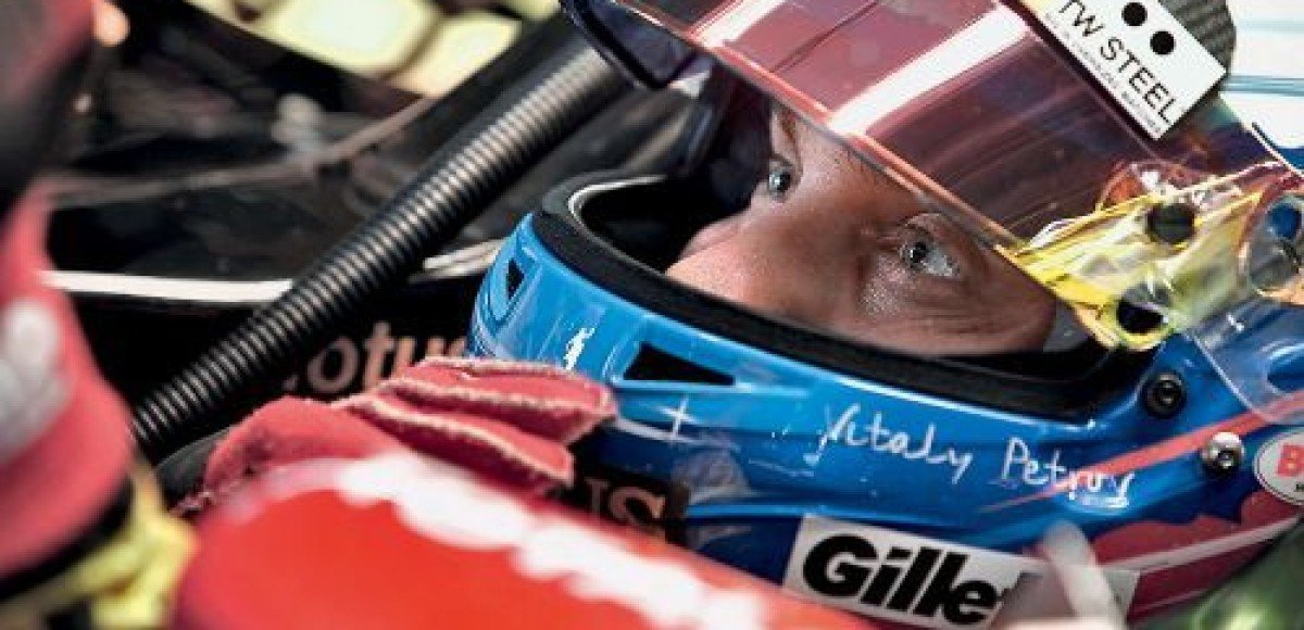 F1. Переходный период