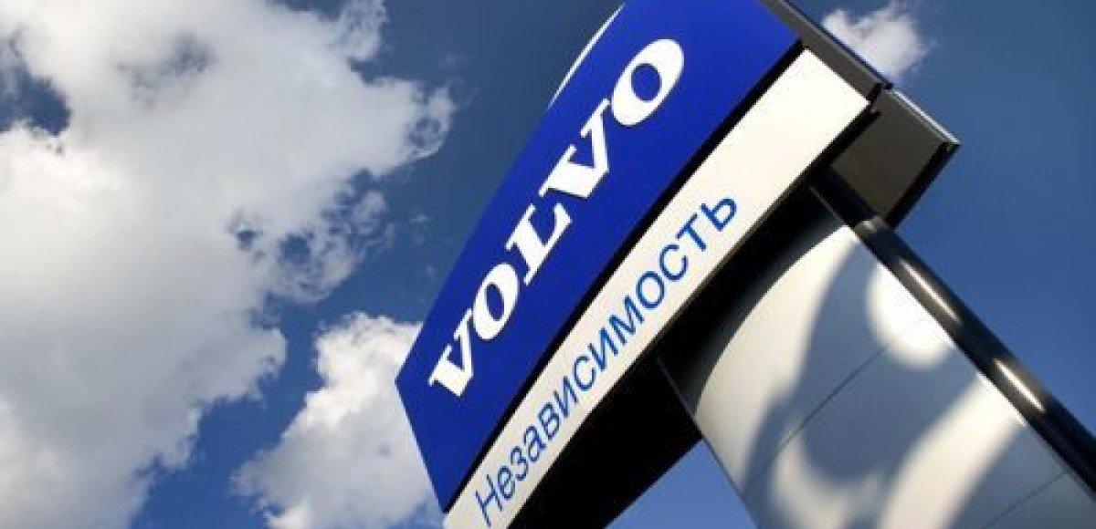 «Независимость», Москва. Сервис Volvo на 20% выгоднее