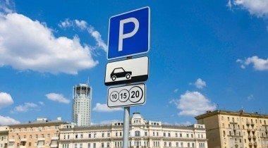 Еще 80 улиц в Москве стали платными