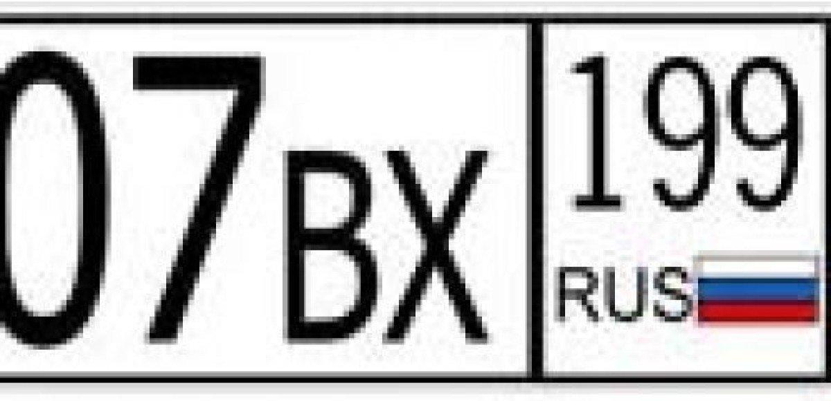 В Москве введены новые автомобильные номера