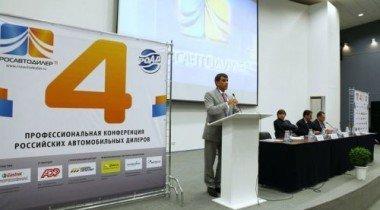 Итоги IV-ой профессиональной конференции российских автомобильных дилеров «Росавтодилер-2011»