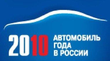 Названы победители Национальной премии «Автомобиль года в России 2010»