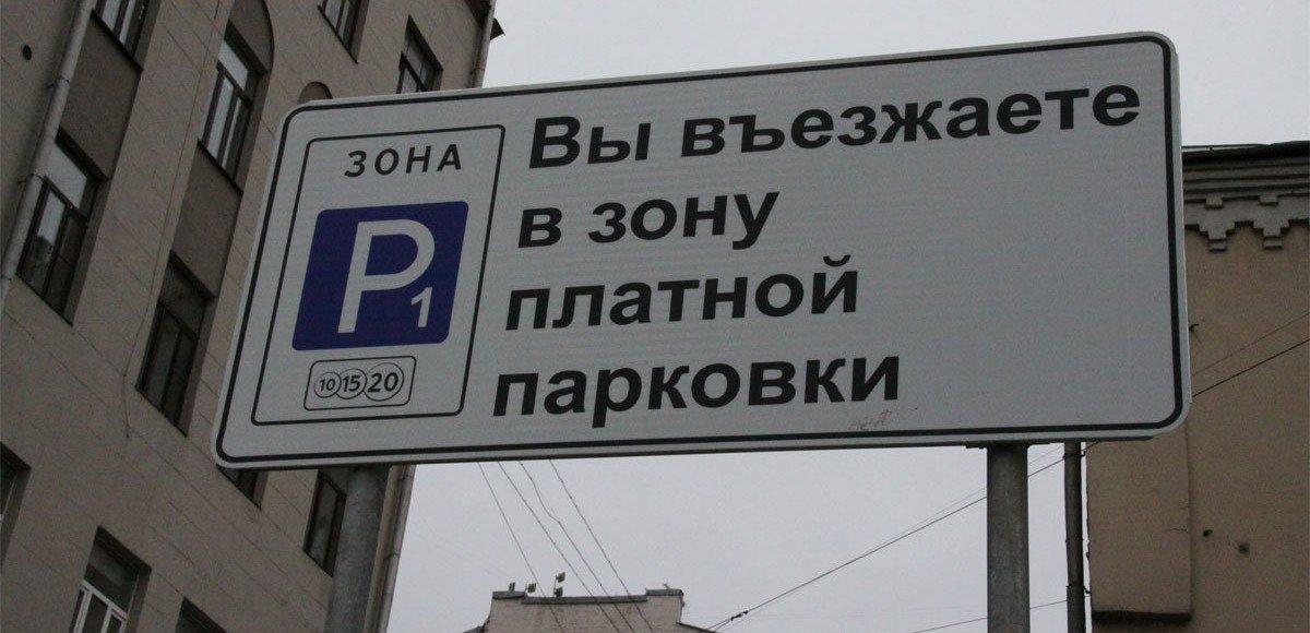 Не обозначена зона платной парковки