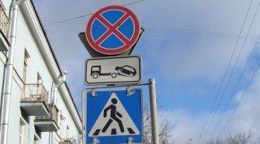 Дорожные знаки в Петербурге подвергнут народной экспертизе