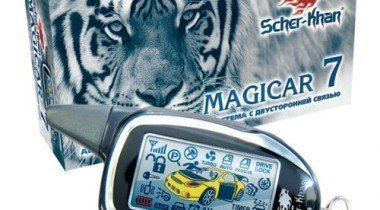 Охранная система Scher-Khan Magicar 7. Стильная, хитрая, надежная