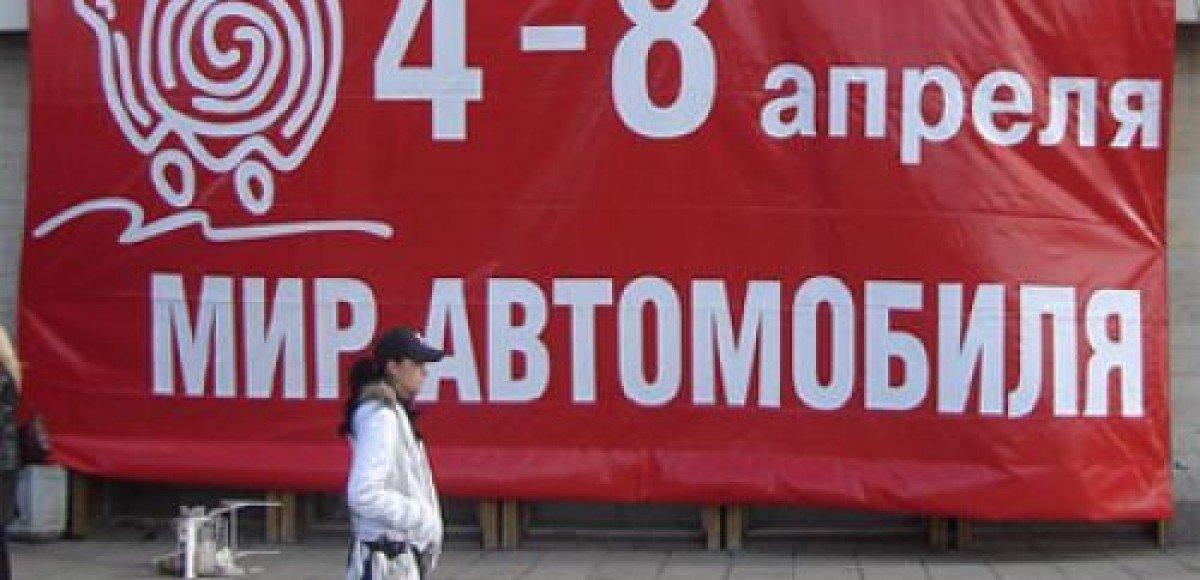 Международная выставка «Мир автомобиля», 4-8 апреля, Санкт-Петербург