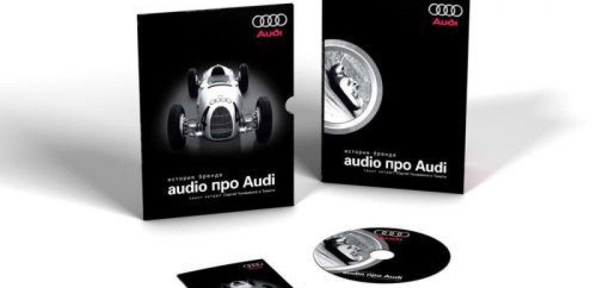 Audi выпустила аудиокнигу про Audi