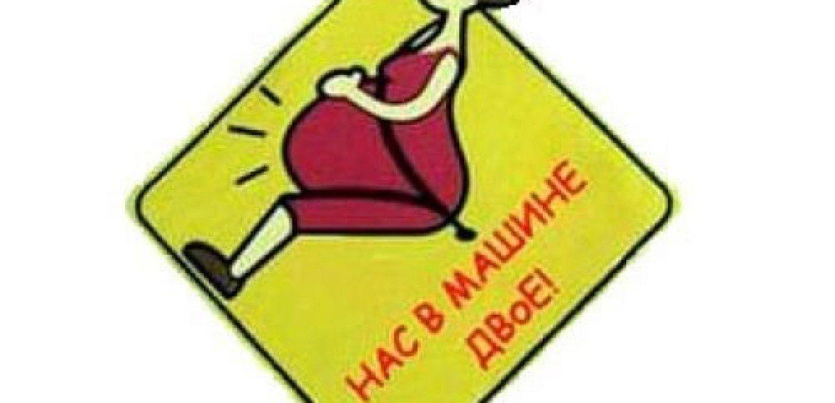 ГИБДД Красноярска раздает будущим мамам специальный знак