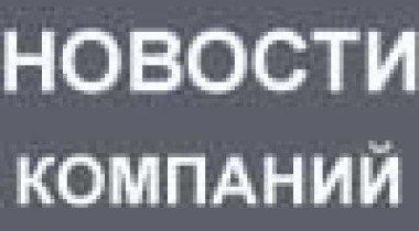 Исследовательскому центру АВТОВАЗа — 20 лет