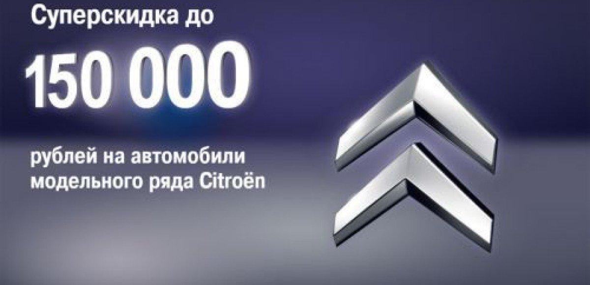 Citroen снижает цены на автомобили в России