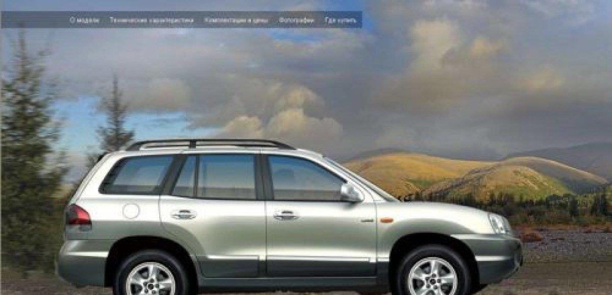У Hyundai Santa Fe Classic из Таганрога появился собственный сайт