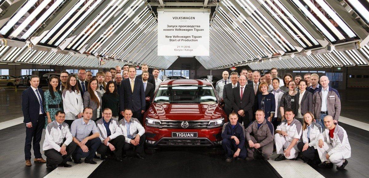 Новый Tiguan: запуск производства в Калуге