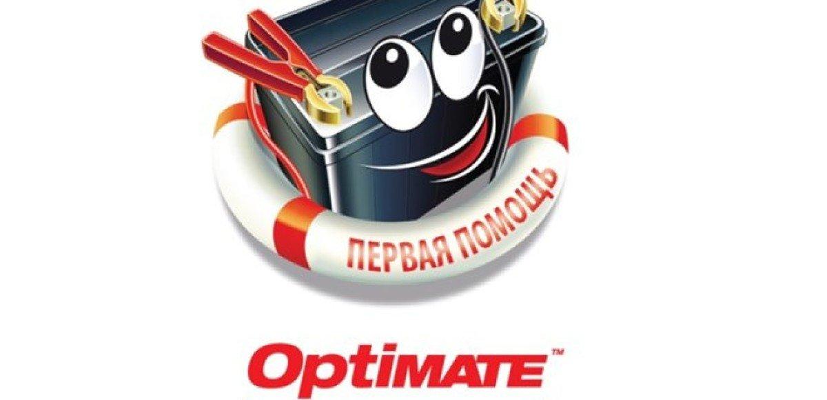 Зарядное устройство Optimate – тест, заряд, реанимация аккумуляторной батареи в одном флаконе