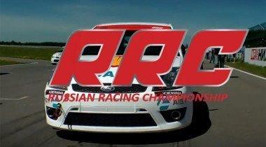 В Нижнем Новгороде прошел 1 этап чемпионата России по автогонкам RRC