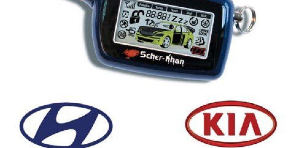 Автомобили Hyundai и KIA будут охранять сигнализации Scher-Khan