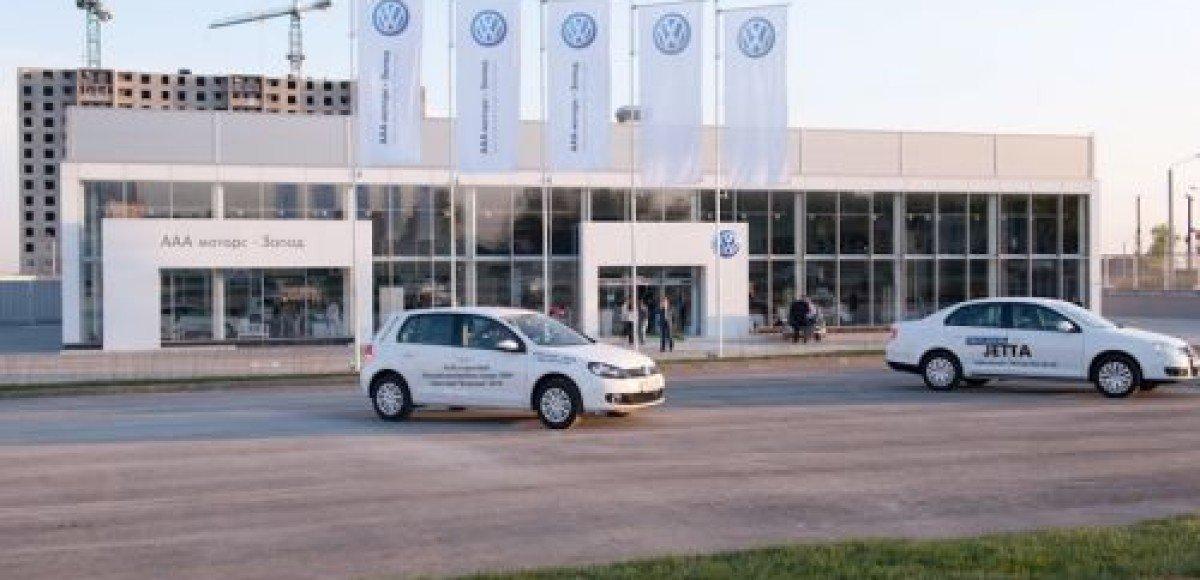 В Ростове-на-Дону появился новый дилерский центр Volkswagen