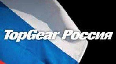 Top Gear в поисках русского Джереми Кларксона