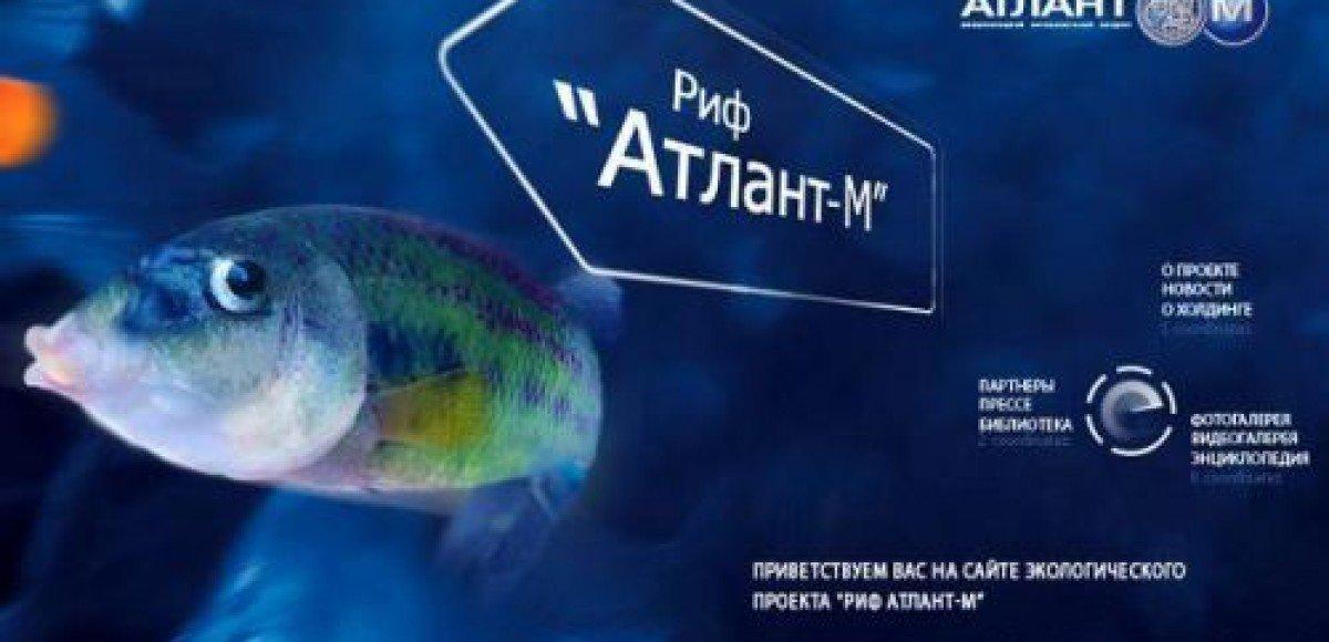 «Атлант-М» установил риф в честь 20-летия компании