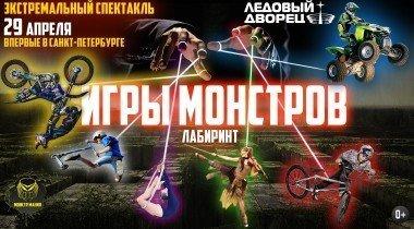 «Игры Монстров» придут в Петербург