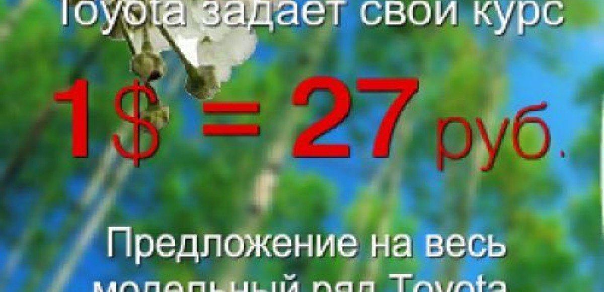 «Интер Авто Тим», Санкт-Петербург. Специальный курс на Toyota