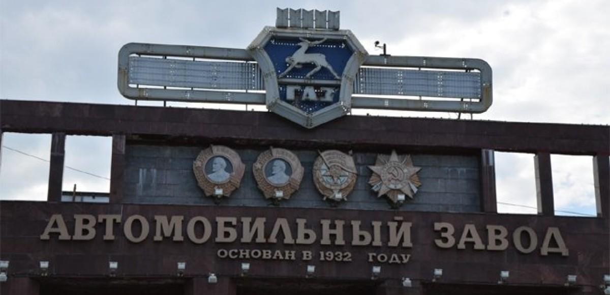 Горьковский автозавод