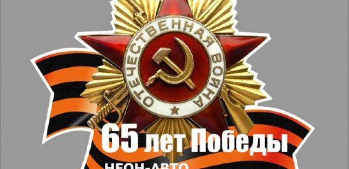 «Пулково-Авто» и «Неон-Авто», Санкт-Петербург. 65 лет Великой Победы с дилерами Skoda