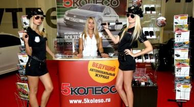 Призы посетителям Московского автосалона