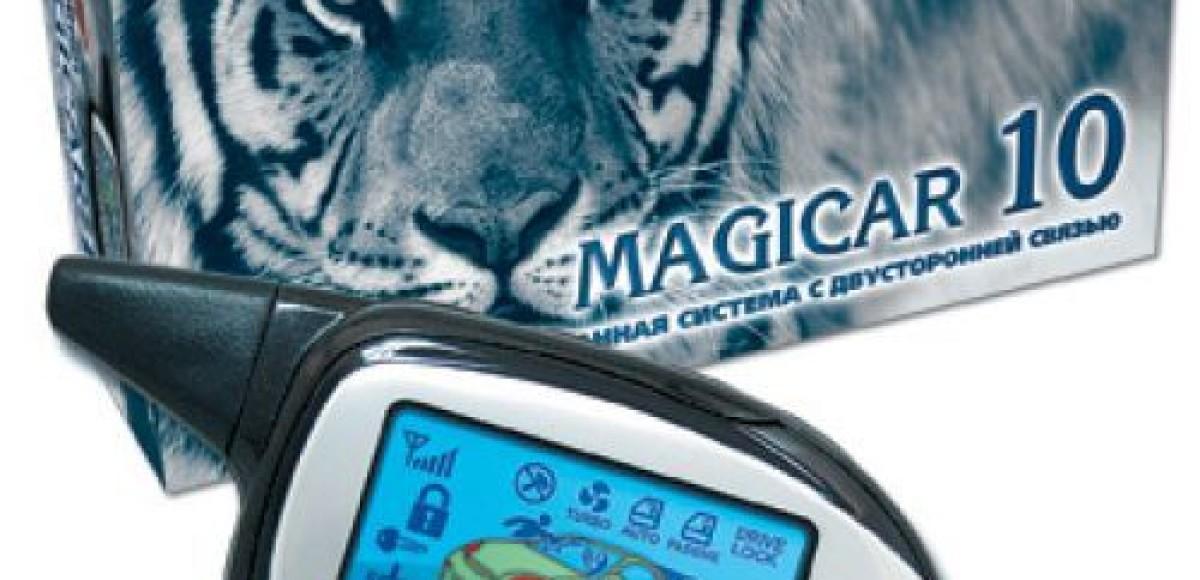 MAGIC CODE™ PRO — новое препятствие для автоугонщиков