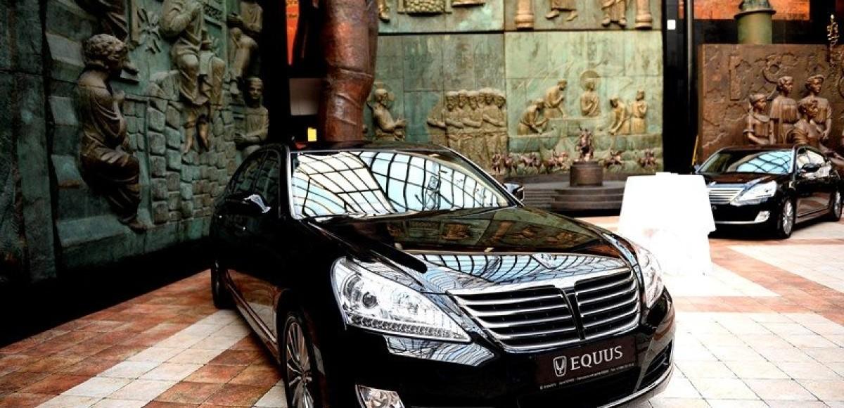 АвтоГЕРМЕС провел презентацию Hyundai Equus