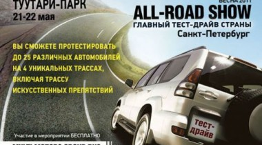 Мультибрендовый тест-драйв All-road show 2011