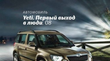 В России вышел первый номер журнала Škoda Magazine