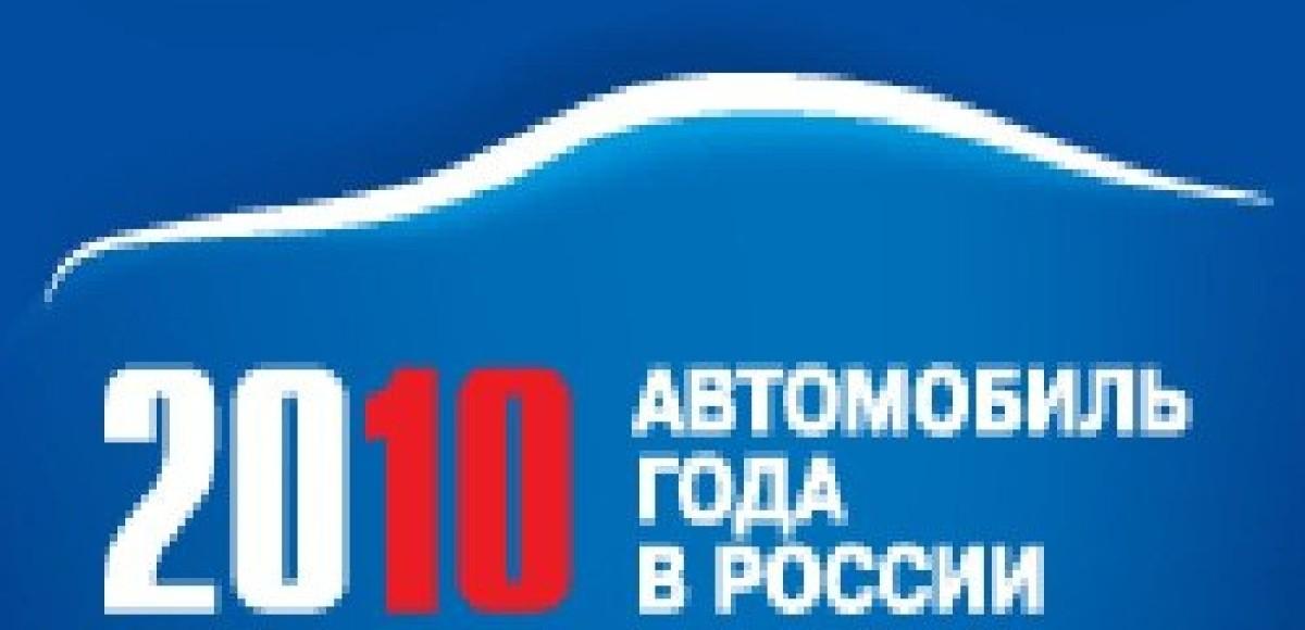 Определены лидеры в классах национальной премии «Автомобиль года в России 2010»