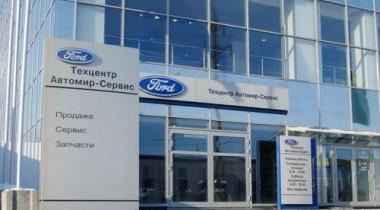 Ford открывает новый дилерский центр в Ульяновске
