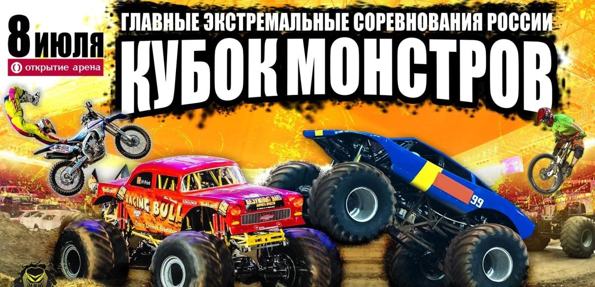 «Кубок Монстров»: главные экстремальные соревнования России